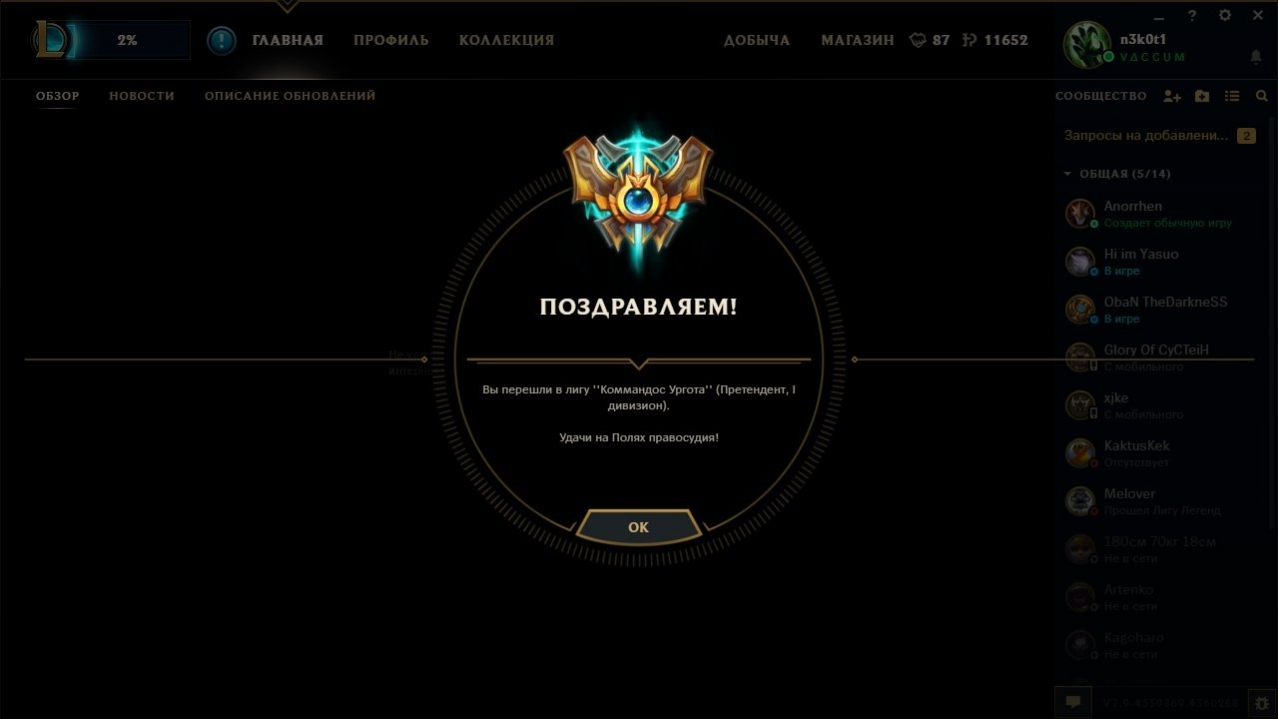 Elo boost euw  from Diamond 5 to Challenger 1 by Tsunami228